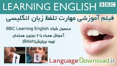 مجموعه آموزشی مهارت تلفظ زبان انگلیسی