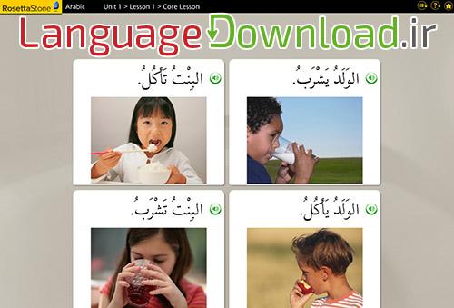 آموزش زبان عربی از پایه