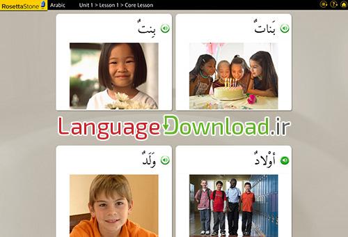 آموزش زبان عربی همراه با نرم افزار