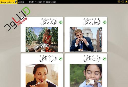 آموزش عربی زرتااستون