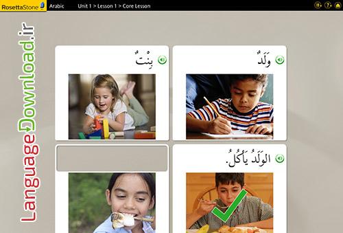 بهترین نرم افزار آموزش زبان عربی