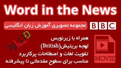 آموزش زبان انگلیسی همراه با اخبار بی بی سی