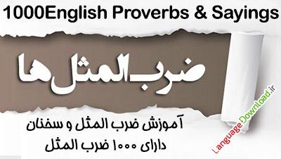 آموزش افعال عبارتی انگلیسی