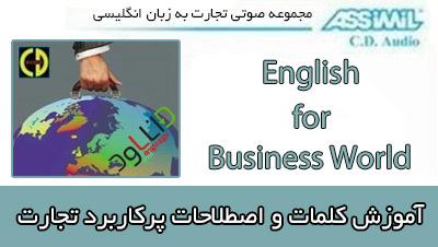 آموزش جملات و عبارات رسمی انگلیسی