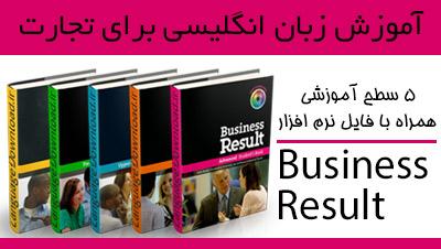 آموزش تجارت و کسب و کار انگلیسی در منزل