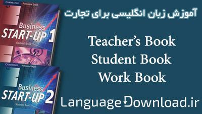 دانلود بسته کامل آموزش زبان