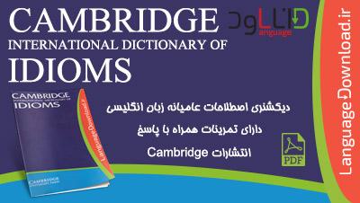 سایت فروش مجموعه آموزش اصطلاحات و اسلنگ ها در زبان انگلیسی