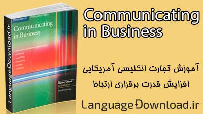 کامل ترین بسته منابع آموزش زبان انگلیسی برای تجارت