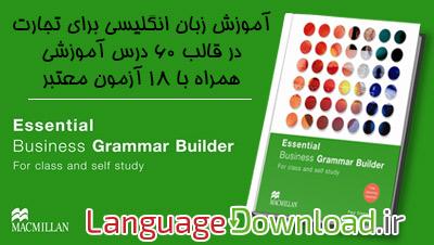 دیکشنری لغات و اصطلاحات تجارت و بازرگانی انگلیسی
