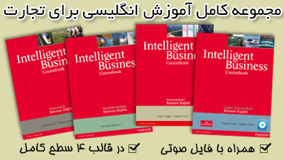 آموزش تجارت و بازرگانی به صورت خودآموز