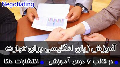 دانلود بسته کامل آموزش زبان انگلیسی برای تجارت با لینک مستقیم