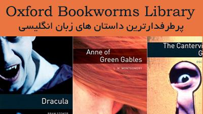 دانلود قصه های کوتاه انگلیسی