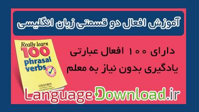 آموزش اسلنگ های زبان انگلیسی
