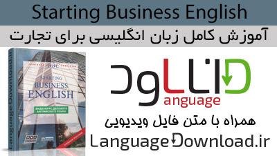 دانلود مجموعه کامل آموزش تجارت انگلیسی