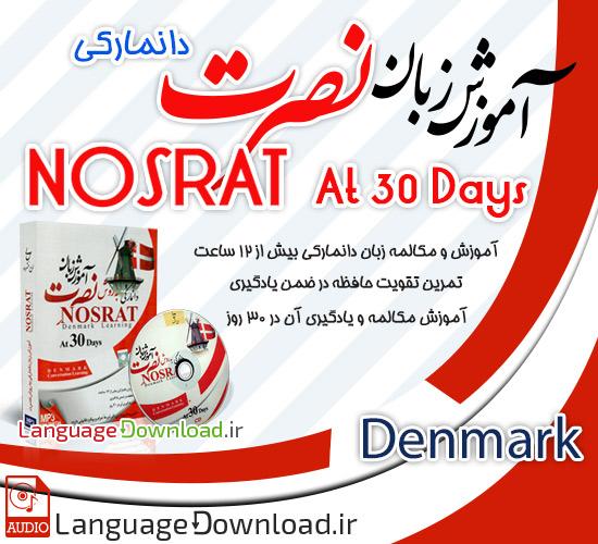 دانلود مجموعه Nosrat Danish