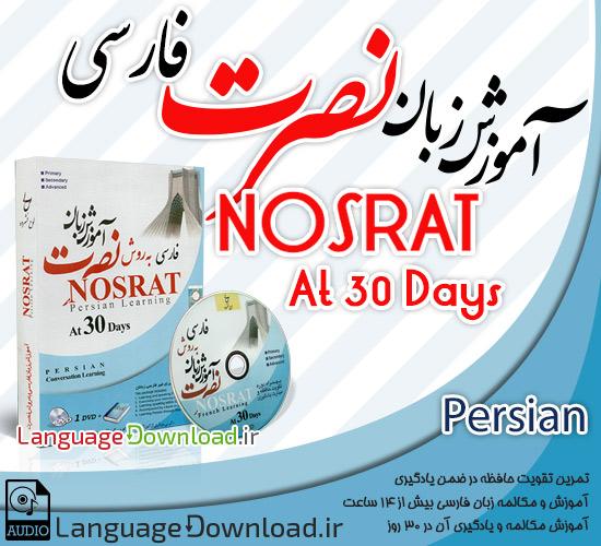 یادگیری زبان فارسی با Nosrat Persian