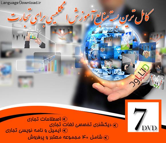 آموزش Business انگلیسی
