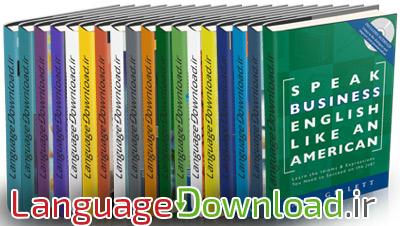 فایل پی دی اف برای آموزش تجارت زبان انگلیسی