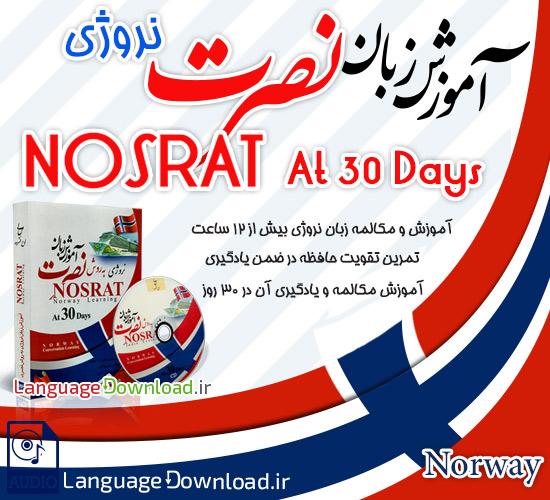 آموزش زبان نروژی به شیوه نصرت