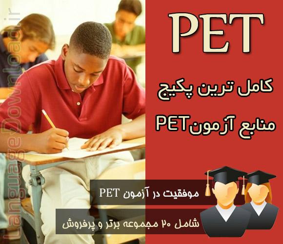 آزمون PET درایران