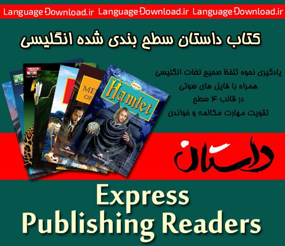 دانلود کتاب داستان Express Publishing Readers با لینک مستقیم