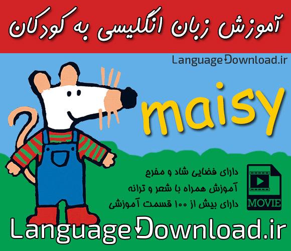 مجموعه کارتونی آموزش زبان انگلیسی Maisy ویژه کودکان