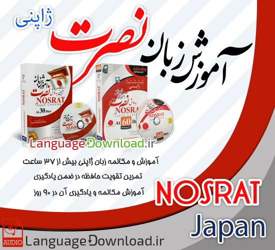 دانلود مجموعه صوتی آموزش زبان ژاپنی نصرت