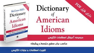آموزش اصطلاحات و اسلنگ های انگلیسی به صورت خودآموز