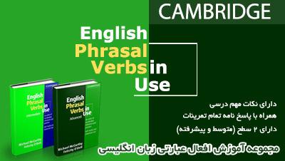 آموزش اصطلاحات و اسلنگ های انگلیسی در منزل
