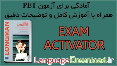 دانلود لغات ضروری برای آزمون پت