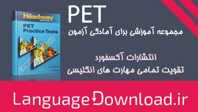 آموزش گرامر انگلیسی برای آزمون PET