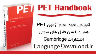 منابع آزمون PET از انتشارات کمبریج Cambridge