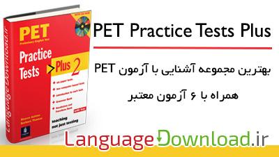 منابع لازم برای آزمون زبان انگلیسی