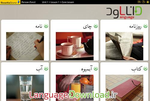 آموزش زبان فارسی آنلاین
