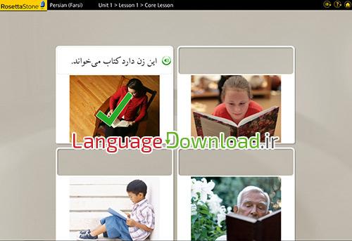 آموزش زبان فارسی رزتا استون