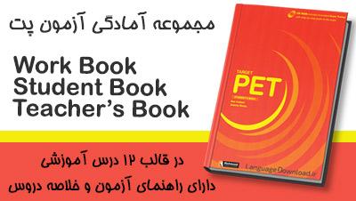 آمادگی برای آزمون PET همراه با فایل MP3