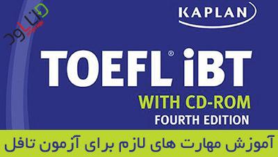 پادکست های آموزشی آزمون TOEFL