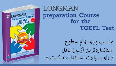Longman-Writing-IBT
