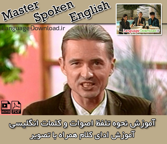 خرید اینترنتی فیلم آموزش Master Spoken English