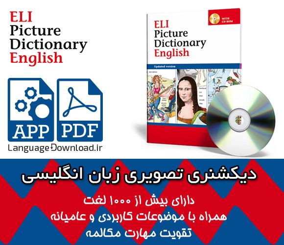 فروش دیکشنری ELI Picture Dictionary