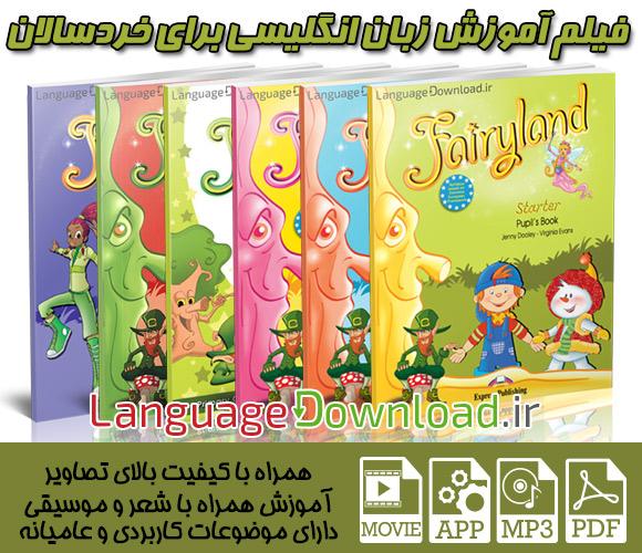 دانلود مجموعه ویدیویی آموزش انگلیسی Fairyland ویژه کودکان