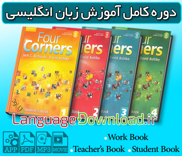 دانلود رایگان PDF مجموعه Four Corners