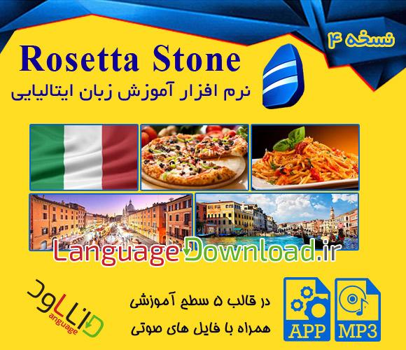 دانلود نرم افزار Rosetta Stone Italian با لینک مستقیم