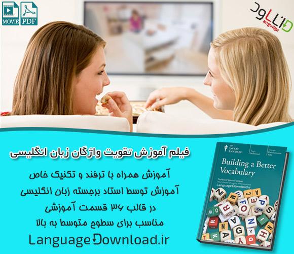 آموزش لغات زبان انگلیسی از ابتدا
