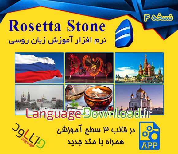 یادگیری نحوه مکالمه زبان روسی