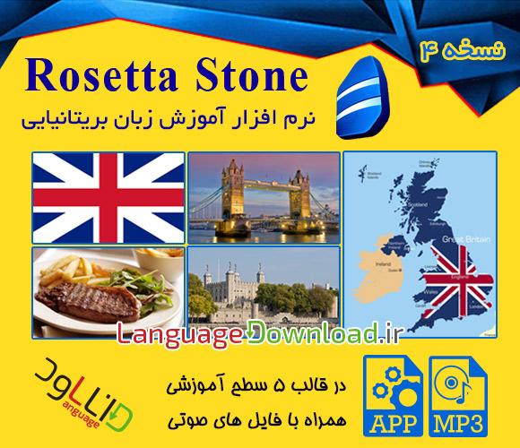 یادگیری لهجه بریتانیایی