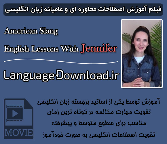 فروش مجموعه تصویری American Slang – English Lessons With Jennifer