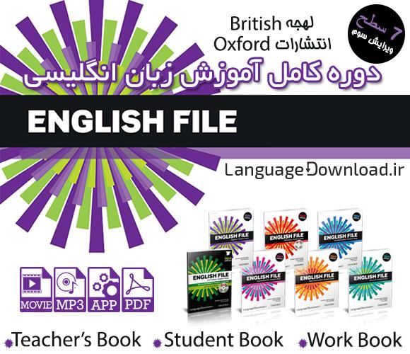 آموزش زبان انگلیسی محاوره ای