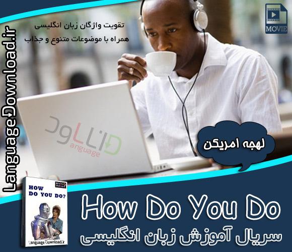 دانلود سریال آموزش زبان انگلیسی How Do You Do