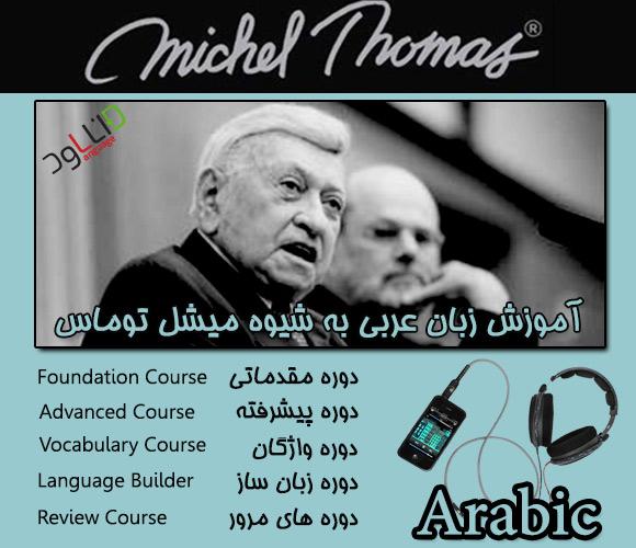 دانلود مجموعه صوتی رایگان Michel Thomas Arabic